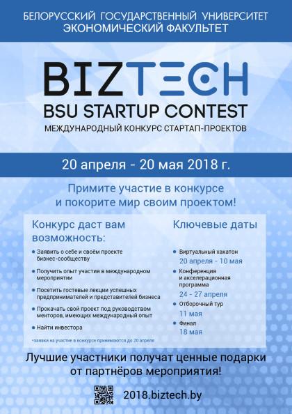 2018 BizTech BSU StartUp Contest Start (NS)