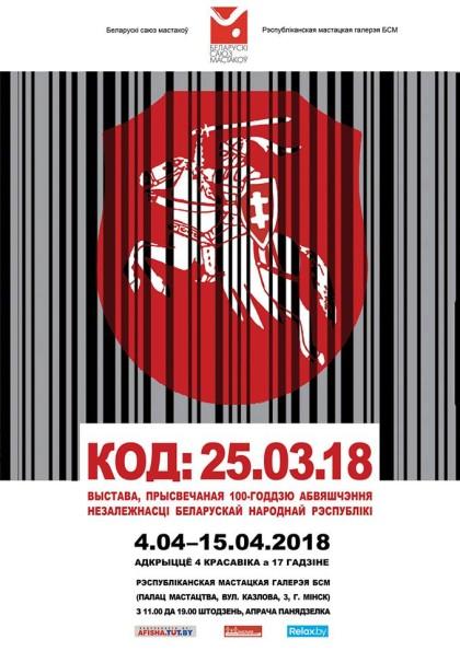 AFISHA_KOD 25.03.2018