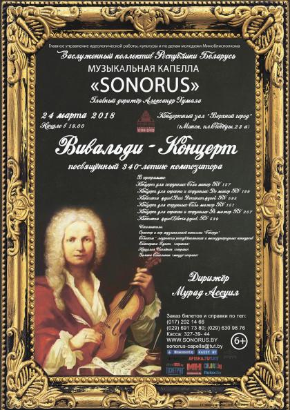 Vivaldi_Poster