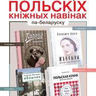 книжные новинки 700х1000мм в1