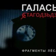 halasy_stahodzdzia_000003