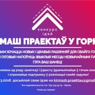 kp_gorki