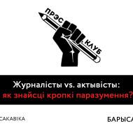 pk_barysau