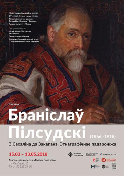Пiлсудскi__афиша
