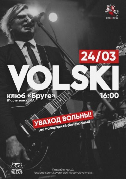 volski-afisha-bnr100