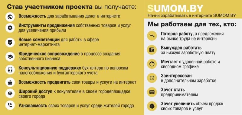 флаер_SUMOM