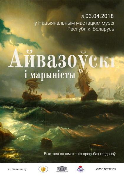 1_Aivazovski_01