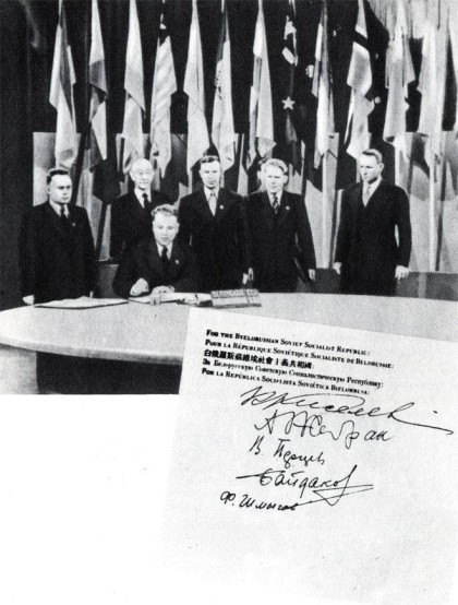 Дэлегацыя БССР падпісвае Статут ААН. Сан-Францыска, 26 чэрвеня 1945 года