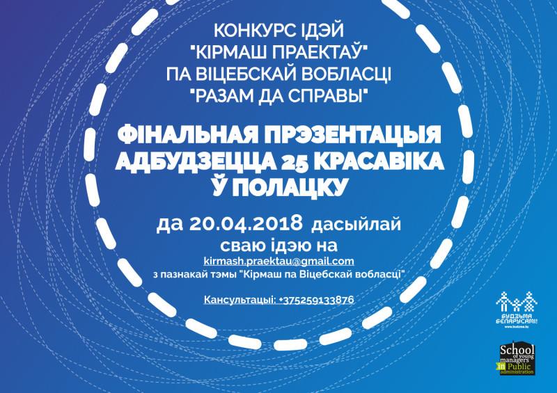 viciebsk_kp