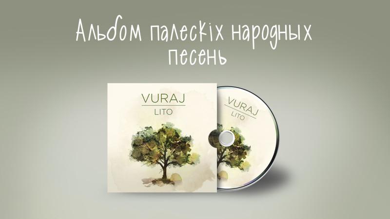 vuraj1