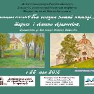 кривые 25 мая 2018 Музей Багдановіча.cd