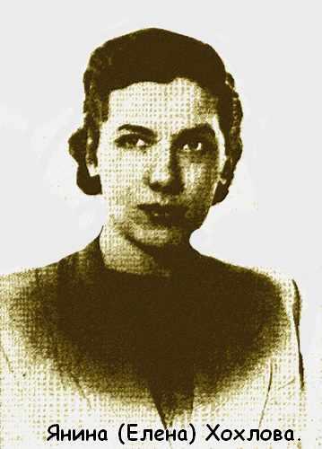 Яніна (Алена) Хахлова