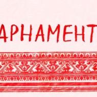 arnament