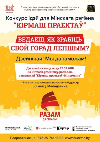 kp_minsk