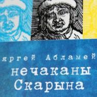 ns_ablamiejka