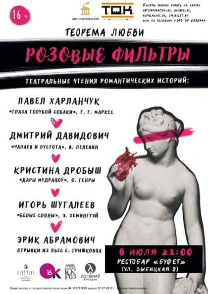 Афиша_Розовые фильтры