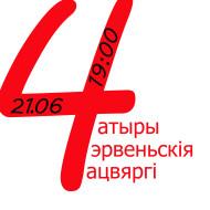 Афіша 4 ч 21