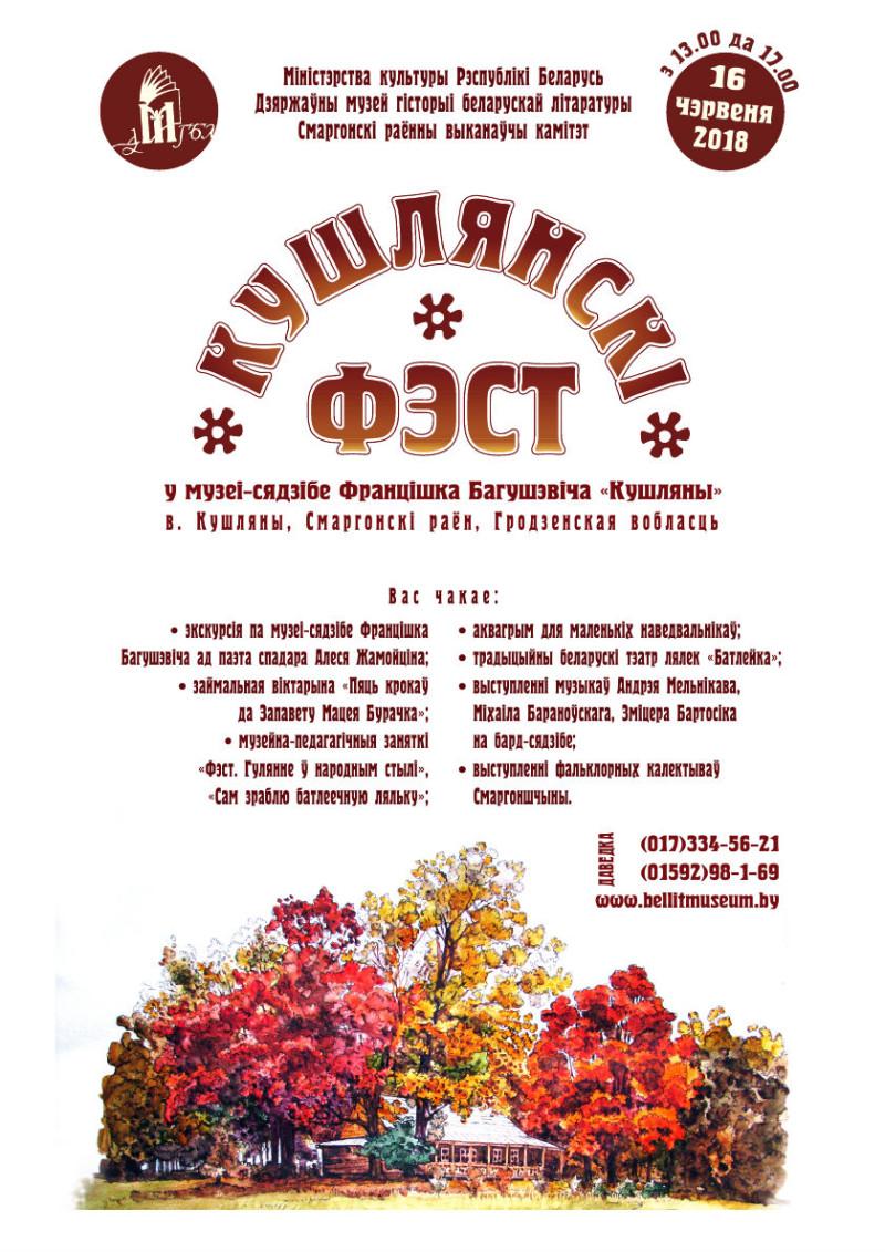 Кушлянскі фэст 2018 афіша