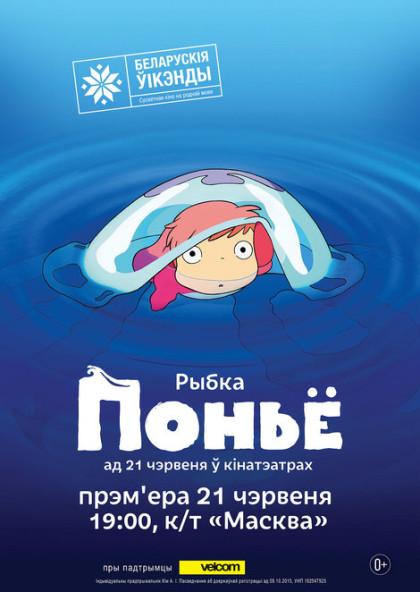 Рыбка Поньо_афиша