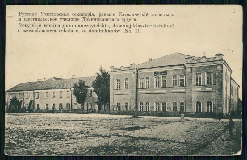 Будынак Нясвіжскай настаўніцкай семінарыі, дзе вучыўся Язэп Шнаркевіч. Паштоўка пачатку ХХ ст.