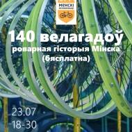 140 велагадоў