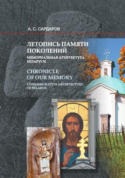 1_Летопись памяти поколений мемориальная архитектура Беларуси