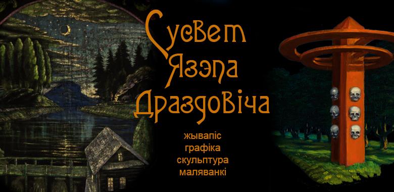 2_Дроздович. Горизонтальный банер