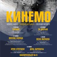 Kinemo_2018_Minsk