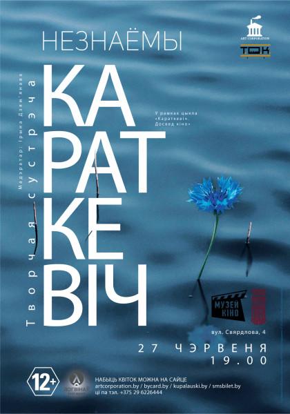NEW_Karatkevich_27.06-01-01-01
