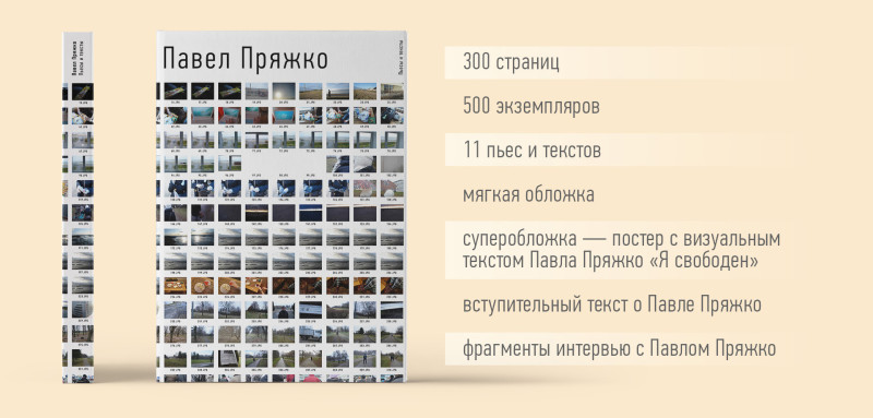 Pryazhko_book2
