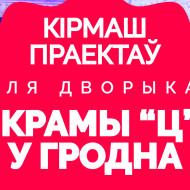 hrodna_mini