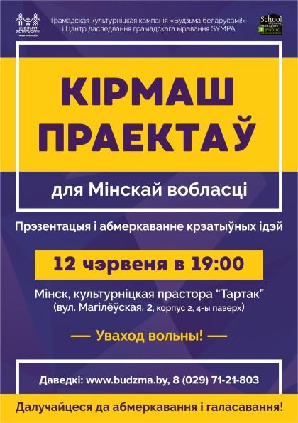 kirmash_minsk