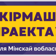 kirmash_minsk2