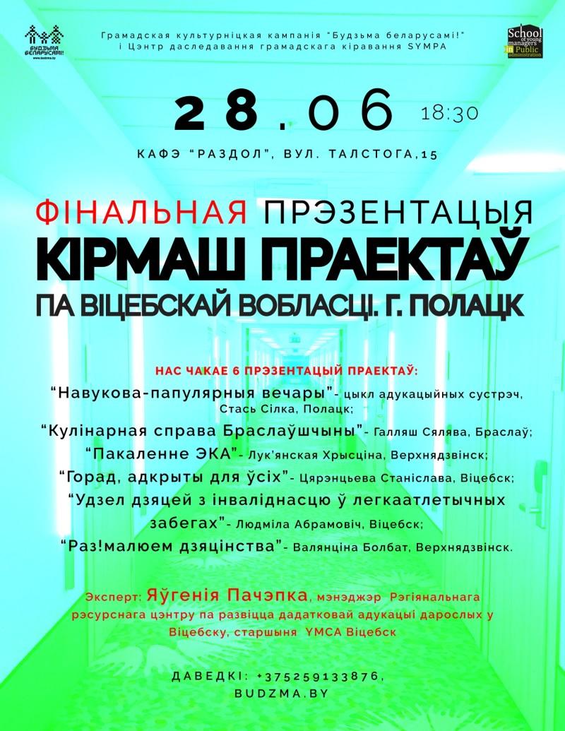 kirmash_pol2