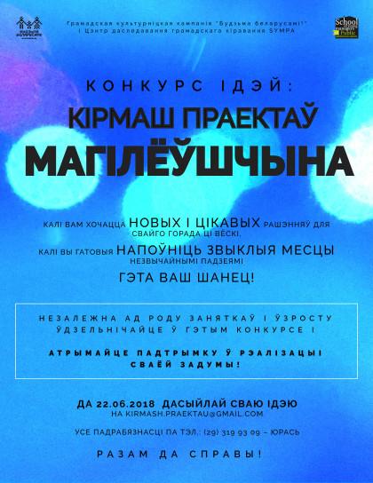 mahileu_big1