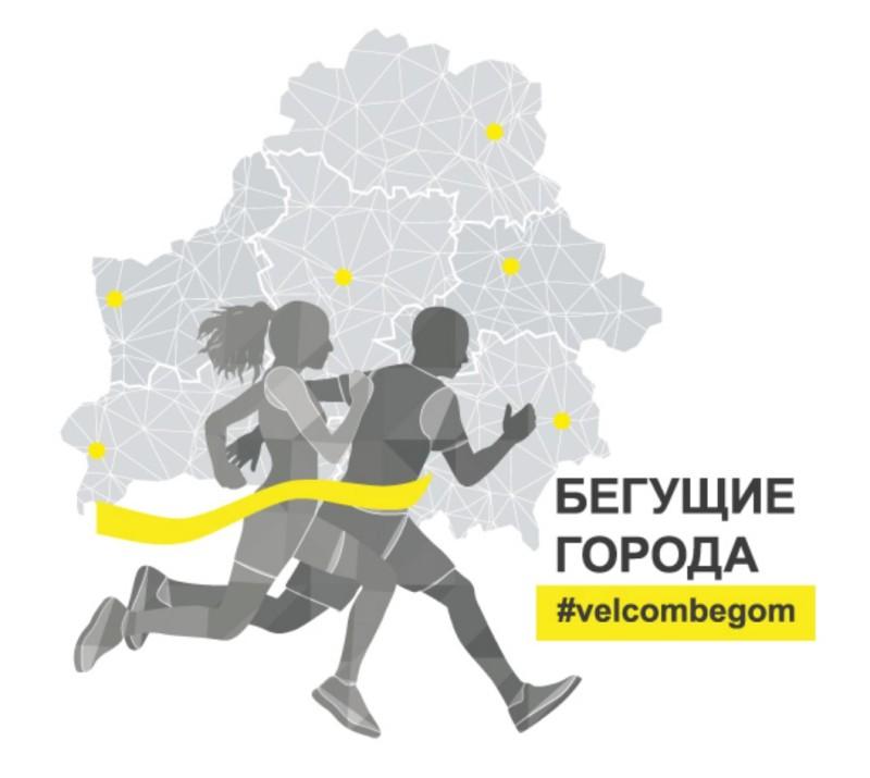 Логотип_Бегущие_города_#velcombegom_1