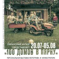 100 домов в Пярну_1