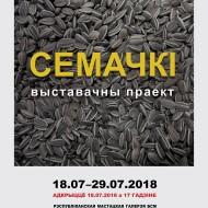 SEMACHKI_plakat