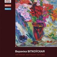 VITKOYSKAYA_plakat