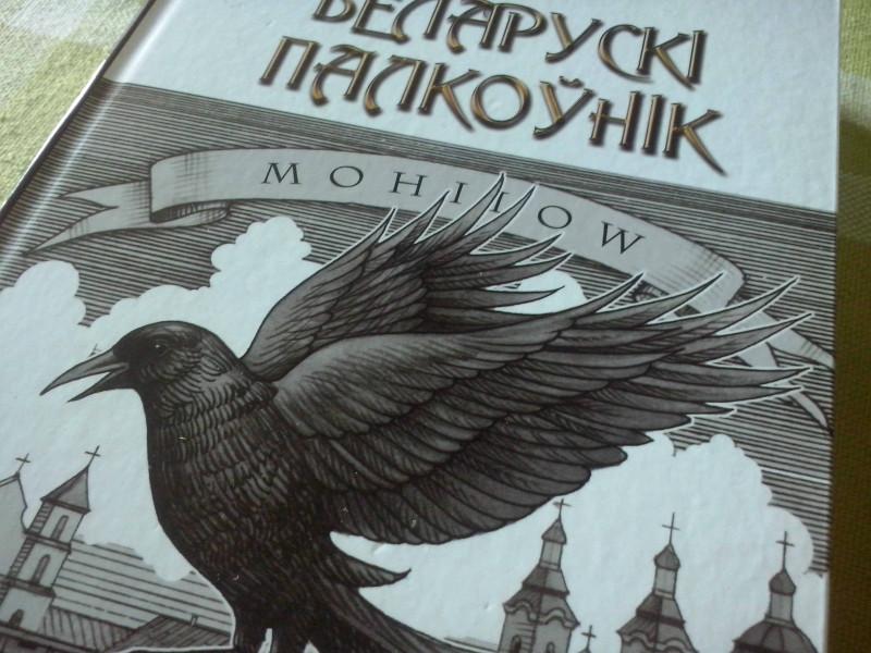 bielaruski_palkounik