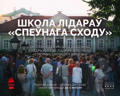 shkola_ladarau