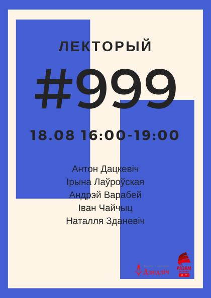 #999 бел