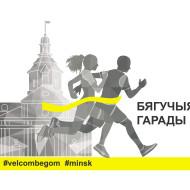 Logo_Gomel_work