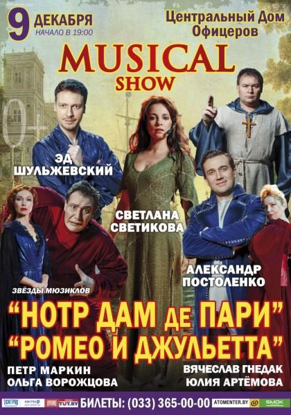 Афиша-А1-Мюзикл-Шоу-2018