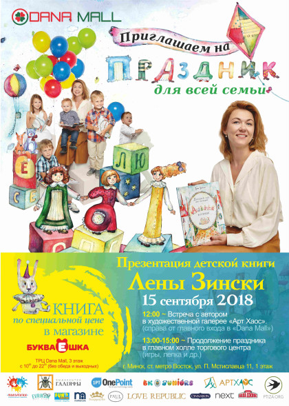 Афиша Презентация книги