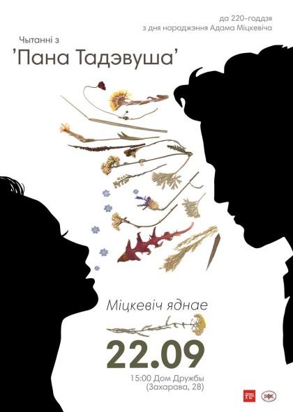 Афіша_Чытанні_22.09