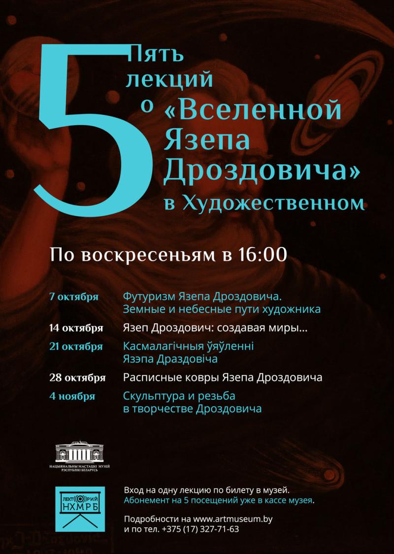 2_Афиша Пять лекций о Вселенной Язепа Дроздовича