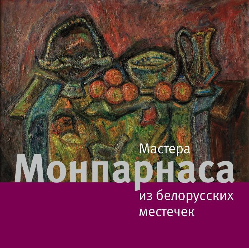 Monparnas-poster03