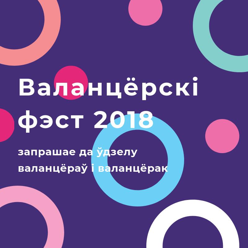 volunteer-fest-2018