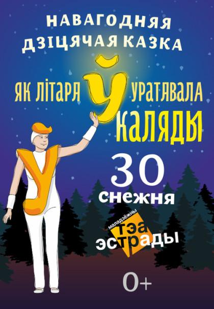 Казка-пра-Ў-2_квіткі